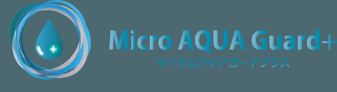 マイクロアクアガードプラス